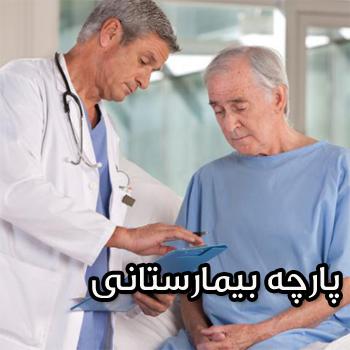 فروش پارچه لباس بیمارستانی